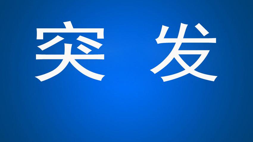 绥中一高中清华园B区突发杀人命案 女教师郭丹被丈夫蒋伟持刀杀害