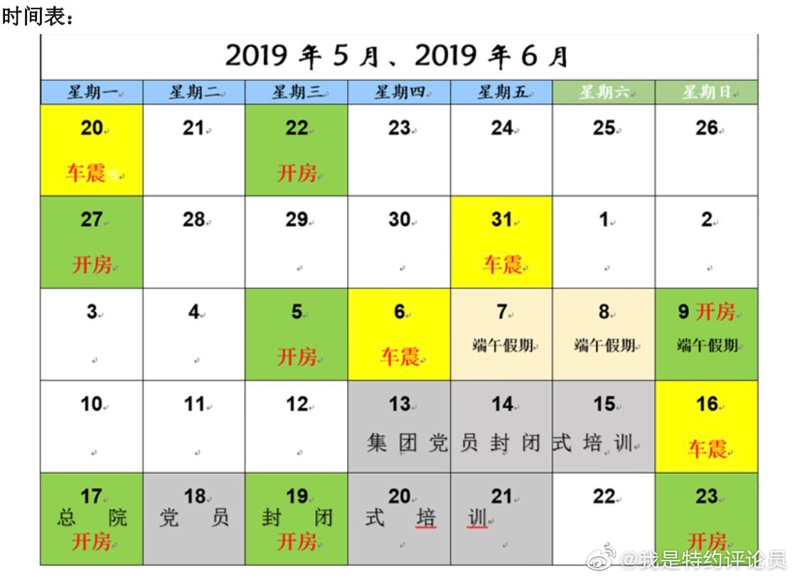 北汽研究院孔凡忠田松涛11页pdf被曝光 开房车震一样不少